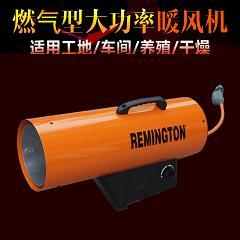 液化气暖风炮REM36